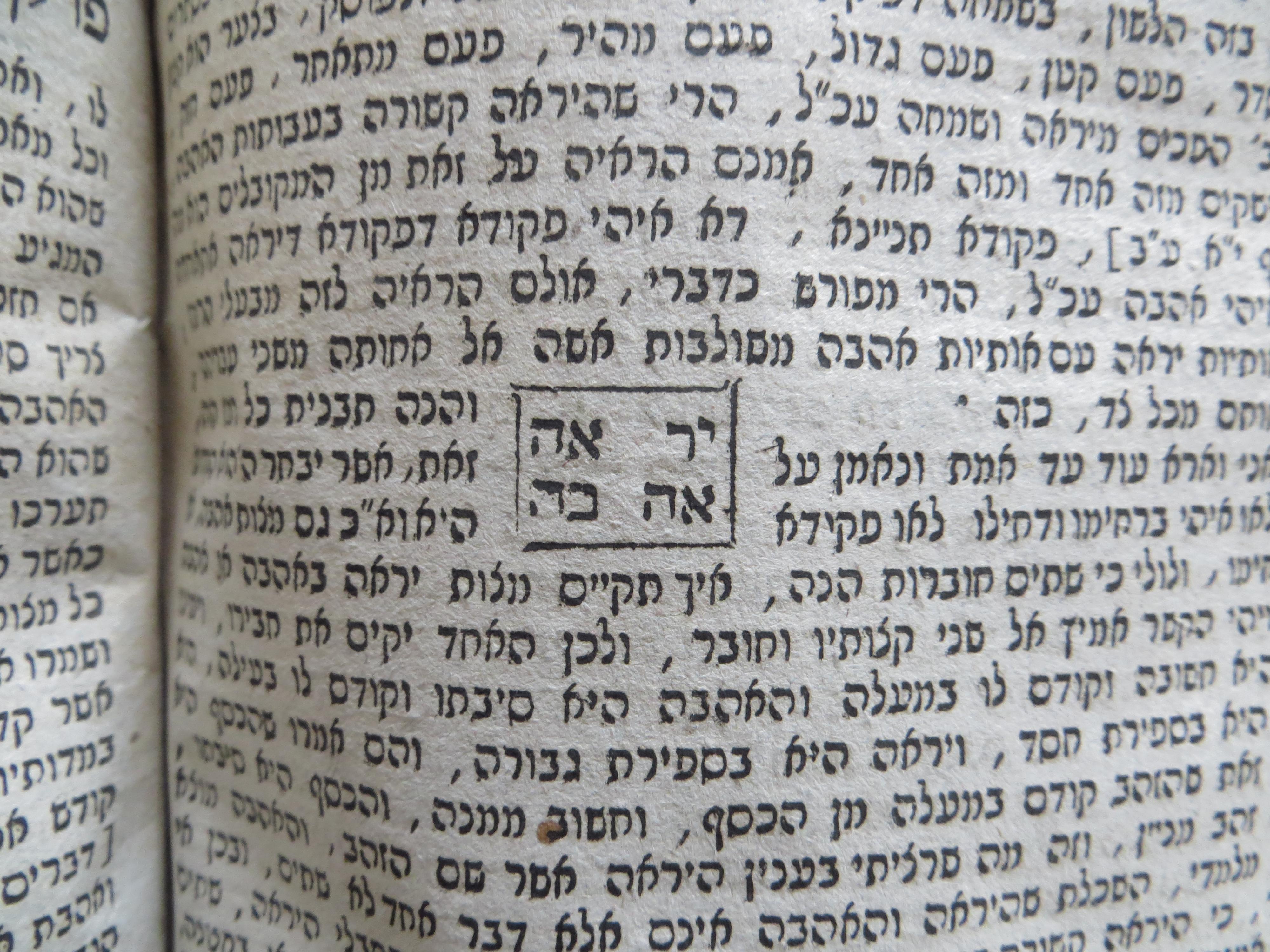 [HOROVITZ, Phinehas Elijah b. Meir]