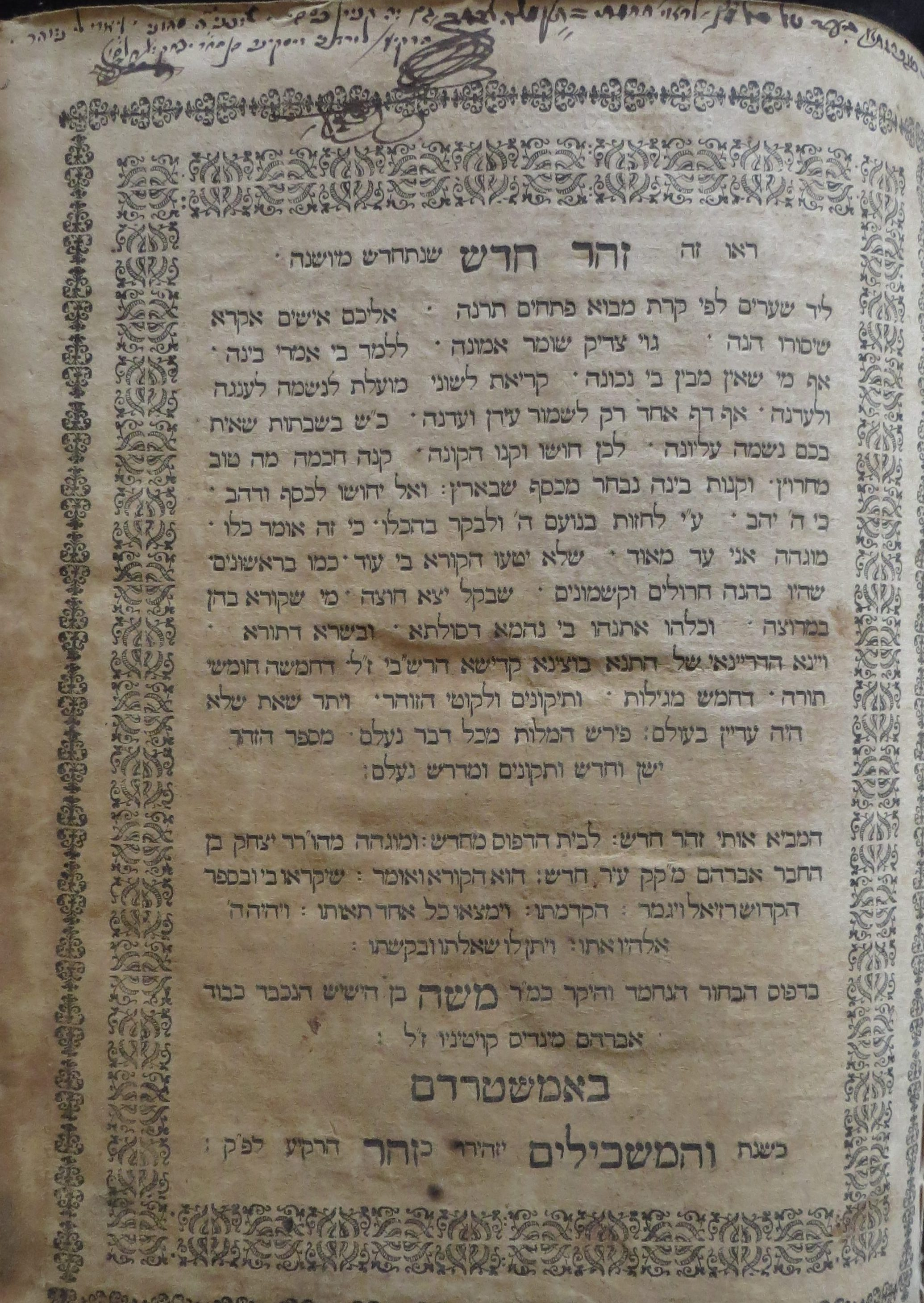 ZOHAR HADASH (NEUSTADT, Isaac b. Abraham)